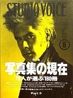 STUDIO VOICE(スタジオボイス)1992年6月号
