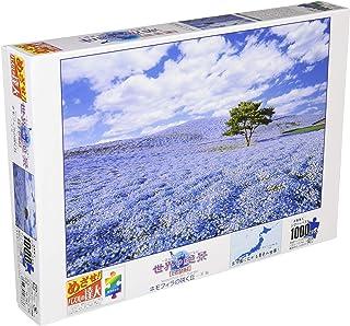 1000ピース ジグソーパズル めざせ! パズルの達人 世界の絶景[日本編] ネモフィラの咲く丘-茨城(50x75cm)