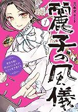 表紙: 麗子の風儀 1 悪役令嬢と呼ばれていますが、ただの貧乏娘です | ミト
