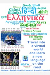 Dictionary English, Hindi (+Phonetic), Greek(+Phonetic) - Travel into a virtual world and learn a new language on the road: एक आभासी दुनिया में यात्रा ... नई भाषा सीखें (Visual Dictionaries Book 47) Kindle Edition