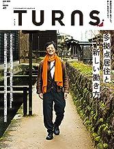 表紙: TURNS (ターンズ) 41 [雑誌] | 第一プログレス