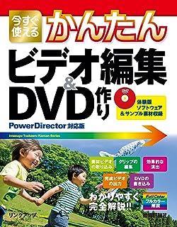 今すぐ使えるかんたん ビデオ編集&DVD作り[PowerDirector対応版]
