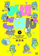 表紙: 〆切ごはん 2巻 (まんがタイムKRコミックス)   湖西晶