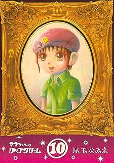 マコちゃんのリップクリーム(10) (シリウスコミックス)