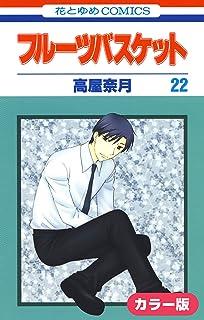 [カラー版]フルーツバスケット 22 (花とゆめコミックス)