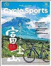 表紙: CYCLE SPORTS (サイクルスポーツ) 2020年 10月号 [雑誌] | CYCLE SPORTS編集部