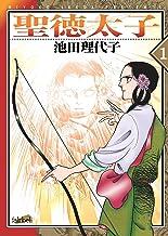 表紙: 聖徳太子(1) | 池田理代子