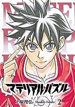 表紙: マテリアル・パズル(2) (モーニングコミックス) | 土塚理弘