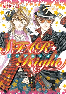 STAR☆Right【電子限定おまけ付き】 (ディアプラス・コミックス)