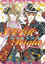 表紙: STAR☆Right【電子限定おまけ付き】 (ディアプラス・コミックス) | 扇ゆずは