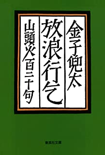 放浪行乞 山頭火百二十句 (集英社文庫)