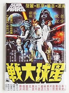 Star Wars (Hong Kong) Movie Poster Fridge Magnet (2 x 3 inches)