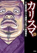 表紙: カリスマ : 4 (アクションコミックス) | 新堂冬樹