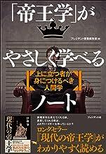 「帝王学」がやさしく学べるノート―上に立つ者が身につけるべき人間学