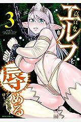 高貴なエルフを辱めるアンソロジーコミック: 3 (REXコミックス) Kindle版