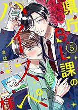 県庁BL課のハイスペ様【単話版】5 (花音コミックス)