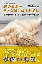 猫の寿命をあと2年のばすために 獣医師が教える愛猫と長く一緒にいる方法