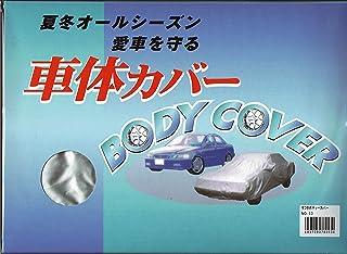 OSS 自動車カバー NO13(マッチング写真を確認ください) 大阪繊維資材 OSS ハイブリッド車 車体カバー ボデイカバー トヨタ プリウス用 ホンダ インサイト用 夏冬オールシーズンタイプ 愛車を守る。ボデイカバー ミラー袋