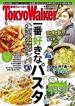 表紙: 月刊 東京ウォーカー 2019年6月号 [雑誌]   TokyoWalker編集部