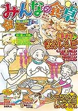 表紙: みんなの食卓 餃子を作ろう! (ぐる漫)   さかきしん