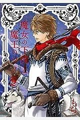 魔女の下僕と魔王のツノ 5巻 (デジタル版ガンガンコミックス) Kindle版