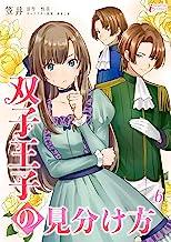 表紙: 双子王子の見分け方 6 (インカローズコミックス) | 笠井