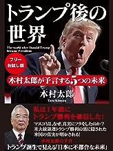 表紙: 【フリーお試し版】トランプ後の世界 木村太郎が予言する5つの未来   木村太郎