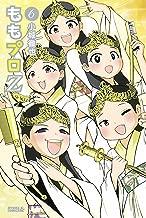 ももプロZ(6) (月刊少年ライバルコミックス)