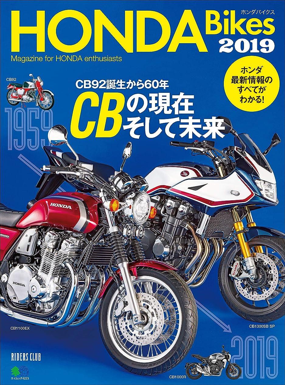 青件名観察HONDA Bikes 2019[雑誌] エイムック