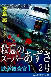 鉄道捜査官(1) 殺意のスーパーあずさ2号 「鉄道捜査官」シリーズ