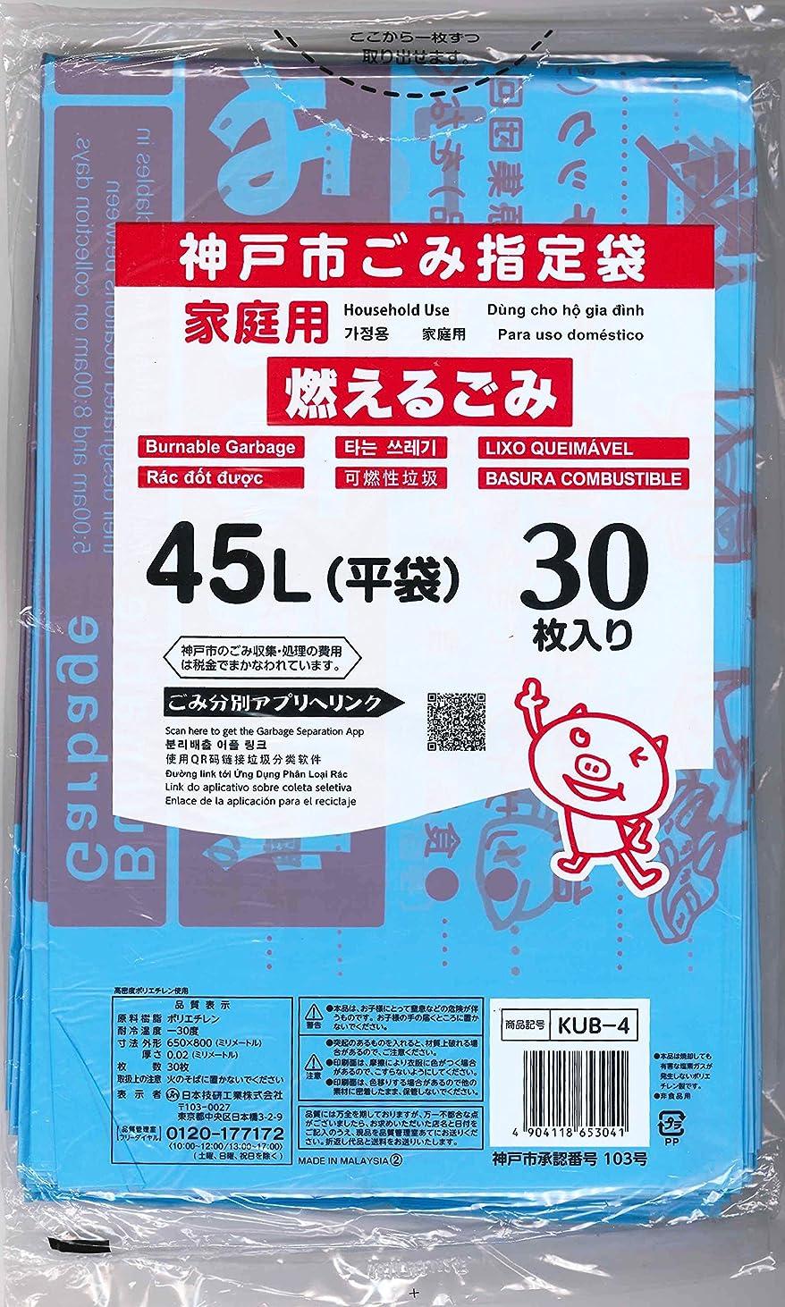 改修放棄された単位KUB-4 神戸市指定袋 家庭用 燃える45L 30枚