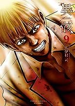 表紙: 異骸-THE PLAY DEAD/ALIVE-(9)【電子限定特典ペーパー付き】 (RYU COMICS) | 佐伊村司