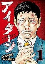 表紙: アイターン(1) (モーニングコミックス) | 大槻閑人