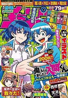 週刊少年チャンピオン2021年20号 [雑誌]