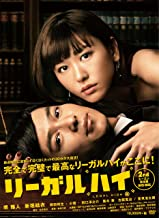 【Amazon.co.jp限定】リーガルハイ 2ndシーズン 完全版DVD-BOX(コースターセット付)