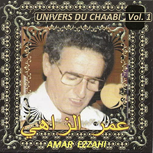 CHAABI TÉLÉCHARGER AMAR GRATUIT MUSIC EZZAHI