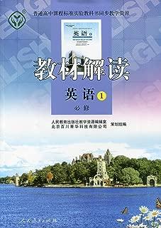 Interpretation -1- compulsory textbooks - English(Chinese Edition)