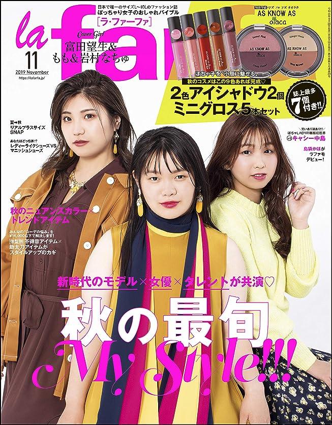 排他的ぜいたく滑り台la farfa【ラ?ファーファ】2019年11月号 [雑誌]