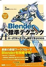 表紙: Blender標準テクニック ローポリキャラクター制作で学ぶ3DCG | 友