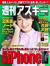 表紙: 週刊アスキーNo.1250(2019年10月1日発行) [雑誌] | 週刊アスキー編集部