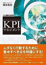 表紙: 人と組織を効果的に動かす KPIマネジメント | 楠本 和矢
