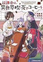 表紙: 放課後は、異世界喫茶でコーヒーを (角川コミックス・エース)   蔦屋 空