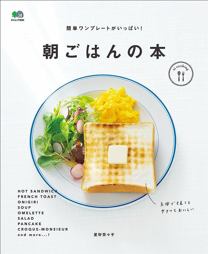 パーク杖オレンジ簡単ワンプレートがいっぱい朝ごはんの本![雑誌] ei cooking