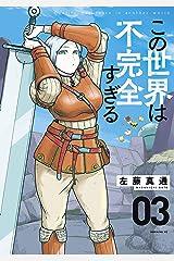 この世界は不完全すぎる(3) (コミックDAYSコミックス) Kindle版