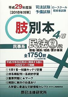 肢別本〈4〉民事系民法2〈平成29年度版〉
