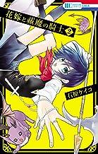 表紙: 花嫁と祓魔の騎士 2 (花とゆめコミックス) | 石原ケイコ