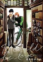 表紙: 恋かもしれない 1【電子特典付き】 (フルールコミックス) | 波真田かもめ