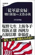表紙: 「従軍慰安婦」 朝日新聞VS.文藝春秋 | 文藝春秋・編