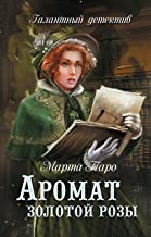 Аромат золотой розы (Галантный детектив) (Russian Edition)