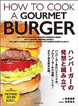 表紙: ハンバーガーの発想と組み立て   白根 智彦